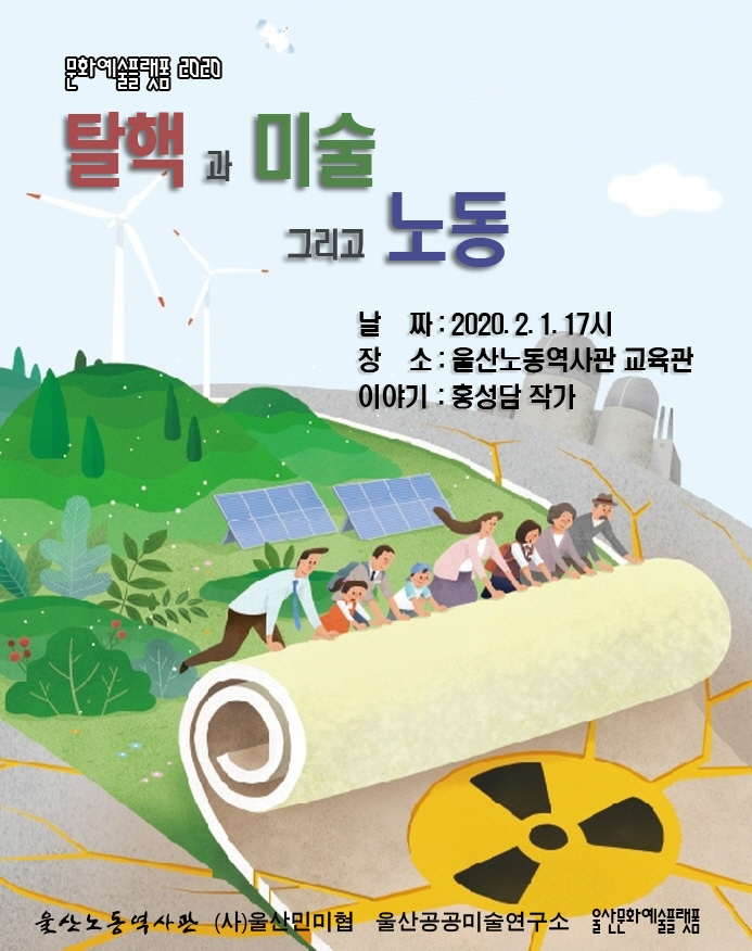 문화예술플랫폼2020_02_탈핵미술노동.JPG