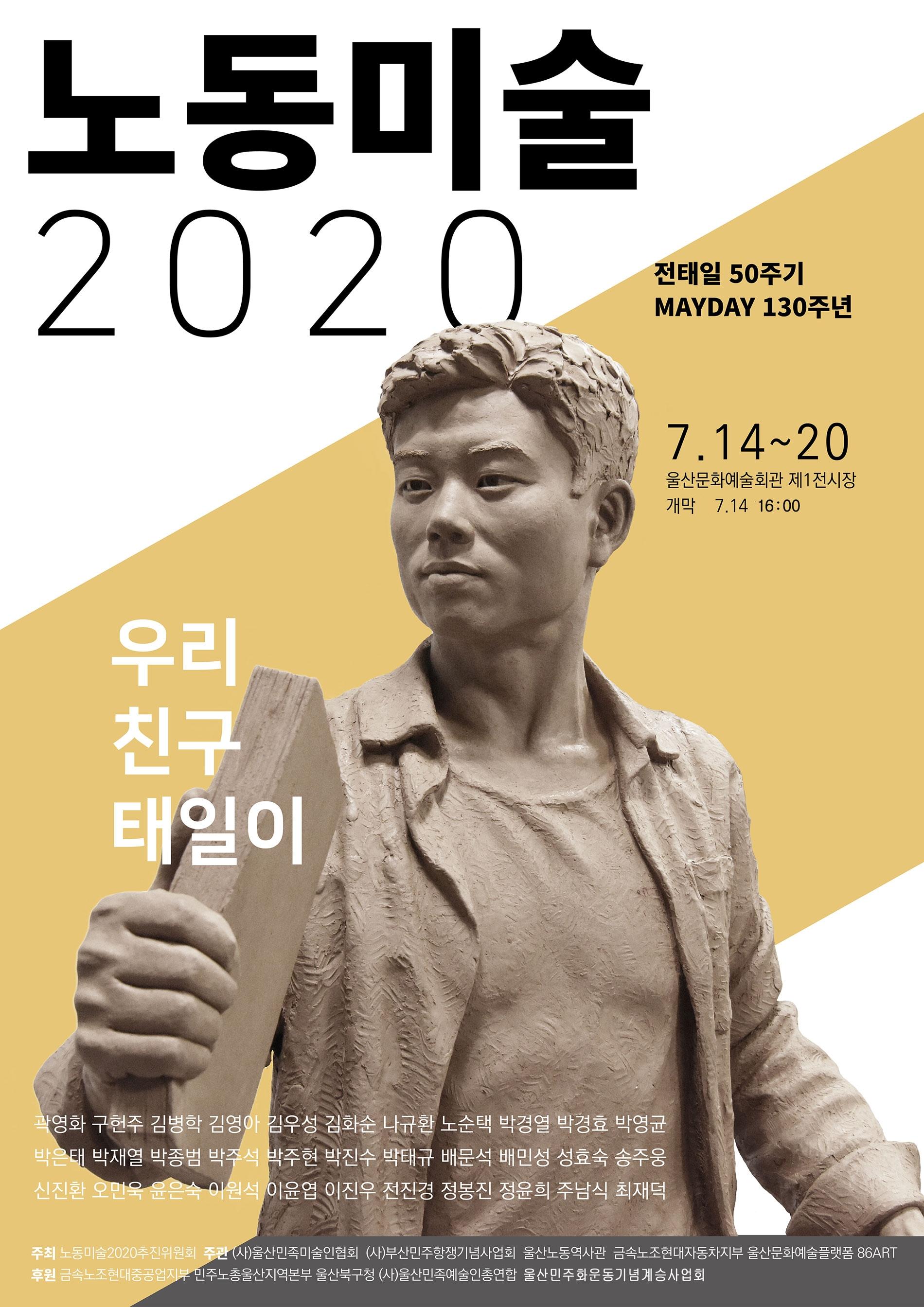 노동미술2020_웹.jpg