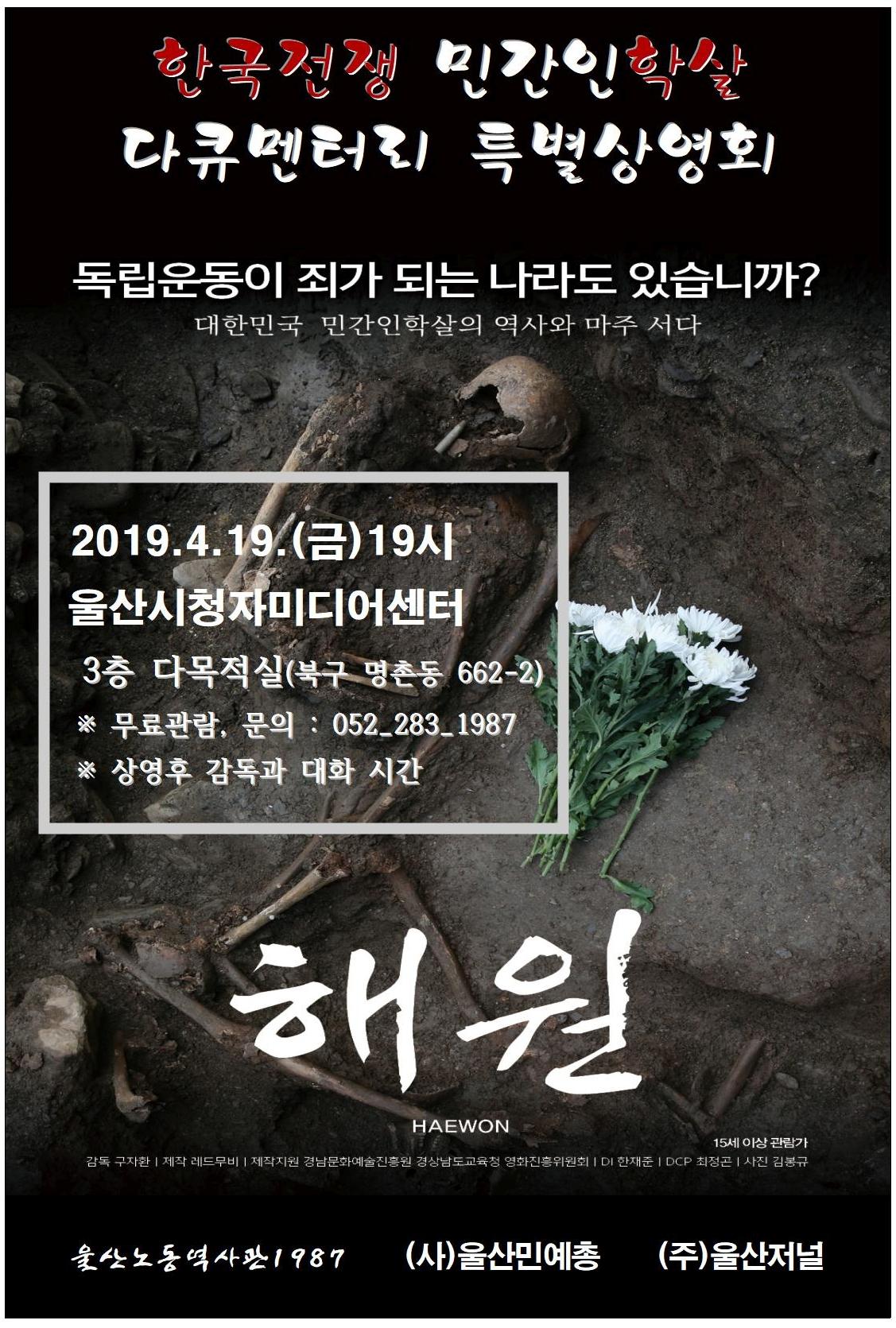 20190419_해원다큐상영회001.jpg