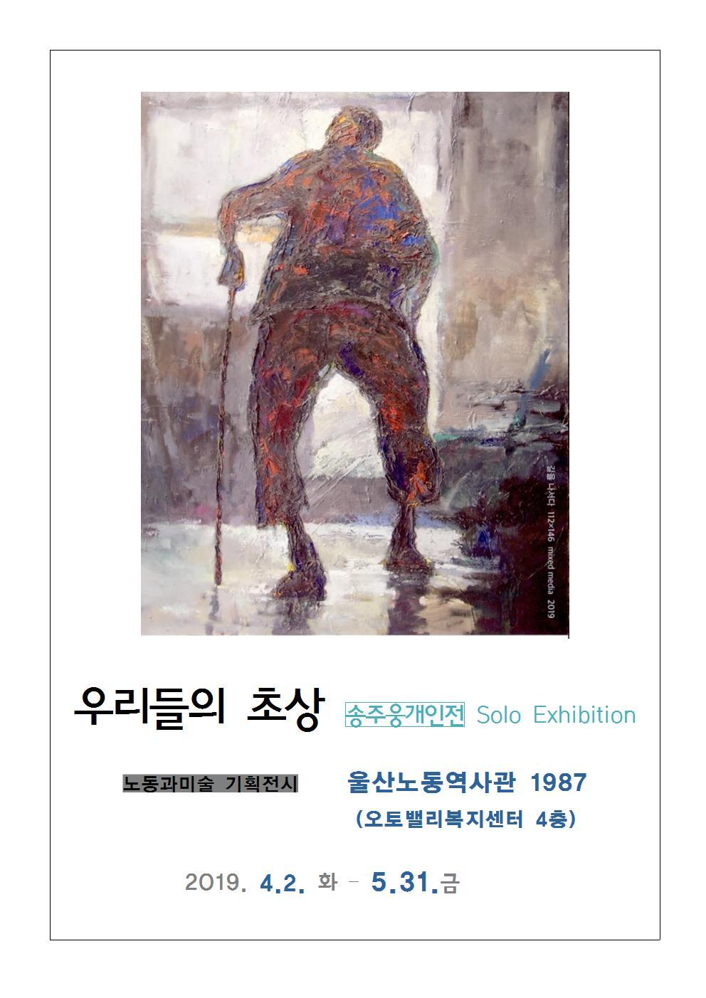 송주웅전시2001.jpg