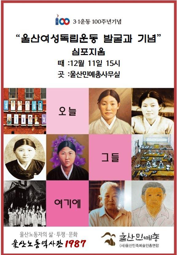여성독립운동_심포지움.JPG