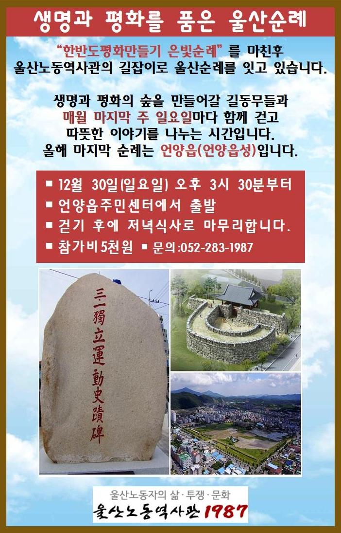 2018_12_언양걷기001.jpg